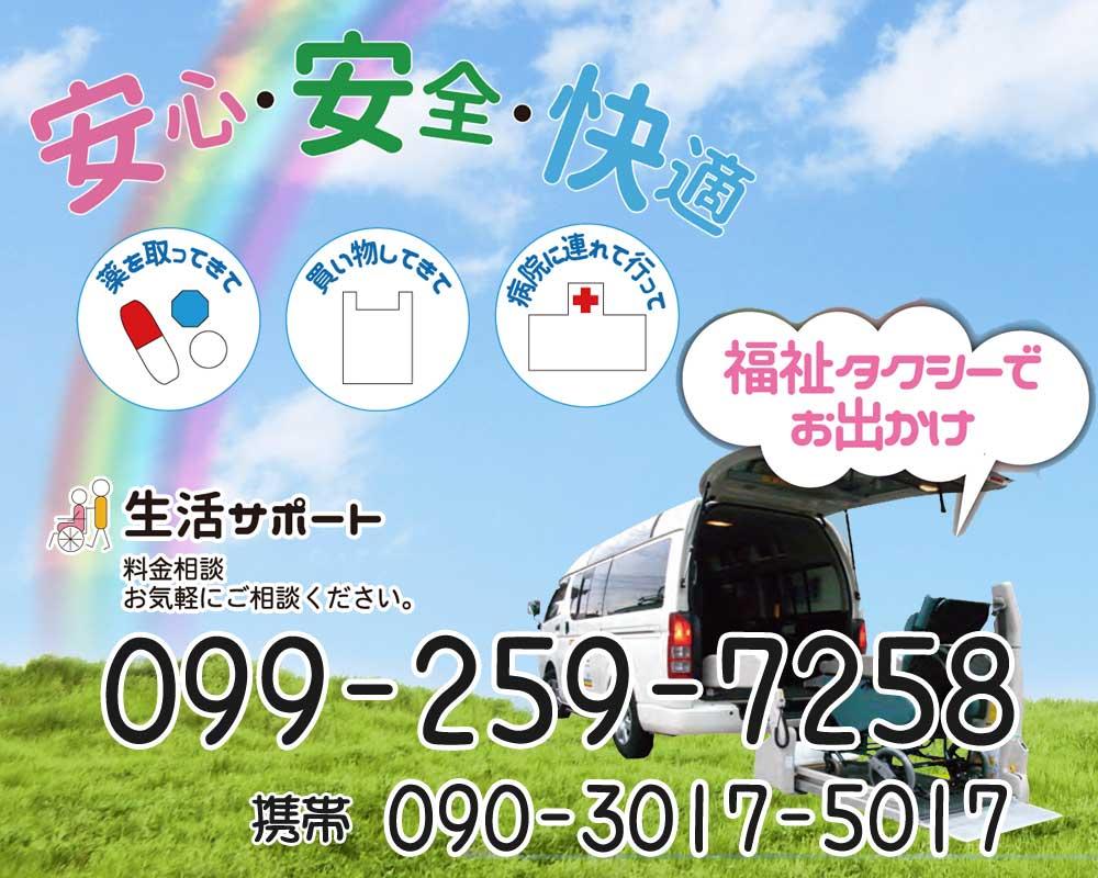 鹿児島の福祉タクシー・介護タクシー「虹のかけはし」友愛タクシー券使えます